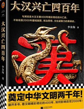 大汉兴亡四百年 与其说是400年精彩绝伦的兴亡史,不如说是2000年中华文明的奠基史 慧眼看PDF电子书