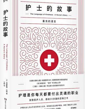 护士的故事 护理从业人员20年亲历的动人记录 慧眼看PDF电子书