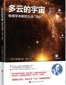 """多云的宇宙 : 物理学未解的七朵""""乌云"""" 慧眼看PDF电子书"""