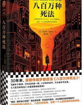 八百万种死法 梁朝伟做梦都想演《八百万种死法》,这本书太懂他的孤独 慧眼看PDF电子书