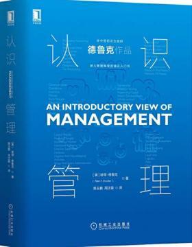 认识管理 现代管理学之父德鲁克写给步入管理殿堂者的通识入门书 慧眼看PDF电子书