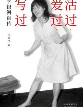 活过,爱过,写过:李银河自传 回忆与王小波的爱情历程 慧眼看PDF电子书
