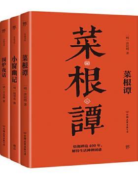 处世三大奇书:菜根谭+小窗幽记+围炉夜话 慧眼看PDF电子书