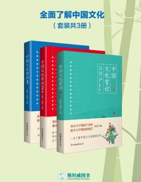 中国文化常识全集(套装共3册) 一部全面了解中国文化的微型百科 慧眼看PDF电子书