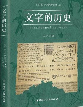 文字的历史 一部全面阐述各种文字产生与发展历史的经典之作