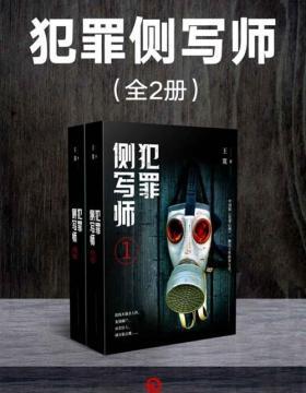 犯罪侧写师(全2册) 中国版《犯罪心理》,触及人性的罪与罚 慧眼看PDF电子书