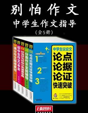 别怕作文(中学生作文指导5册) 慧眼看PDF电子书
