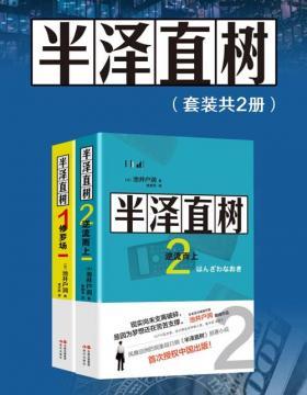 半泽直树套装2册 修罗场+逆流而上 慧眼看PDF电子书
