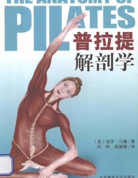 普拉提解剖学 北京体育大学 扫描版 慧眼看PDF电子书