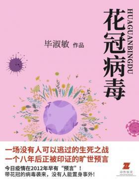 花冠病毒 今日疫情在2012年早有预言 带花冠的病毒袭来没有人能置身事外 慧眼看PDF电子书