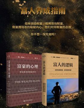 富人养成指南(套装书全2册) 富人的逻辑+富豪的心理
