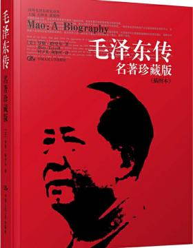 毛泽东传 名著珍藏版(插图本)(国外毛泽东研究译丛)慧眼看PDF电子书