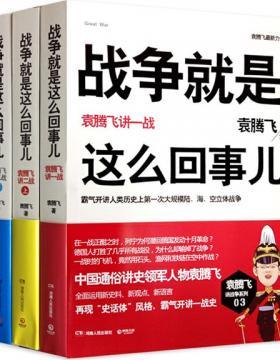 战争就是这么回事儿:袁腾飞讲战争史套装(一战+二战上+二战下)中国全景式通俗解读战争的开山之作