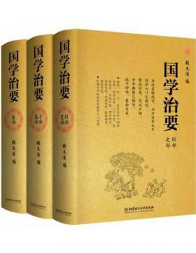 国学治要(全本经史子集共3册,精装典藏版) 慧眼看PDF电子书