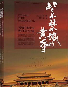 """紫禁城的黄昏 """"帝师""""庄士敦眼中的溥仪和近代中国 慧眼看PDF电子书"""