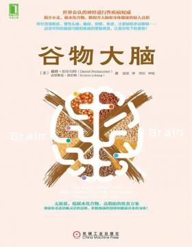 谷物大脑 樊登推荐 揭开小麦、碳水化合物、糖损害大脑和身体健康的惊人真相 慧眼看PDF电子书
