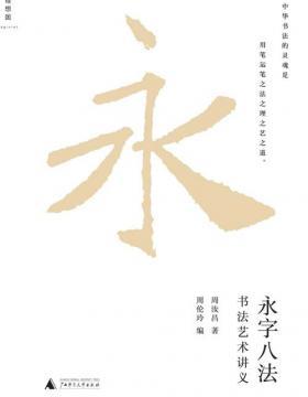 永字八法:书法艺术讲义 周汝昌讲述书法艺术大美的历久弥新之作