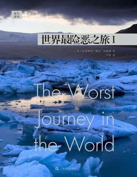 """远行译丛:世界最险恶之旅I  """"南极雪橇旅行之父""""罗伯特·斯科特探险全过程"""