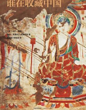 谁在收藏中国:美国猎获亚洲艺术珍宝百年记 中国文物流失百年纪实,探寻国宝回归曲折之路