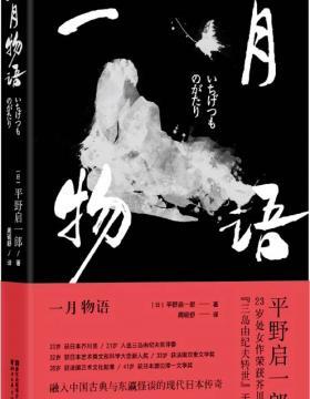 一月物语(日本芥川奖获得者作品) 融入中国古典与东瀛怪谈的现代日本传奇