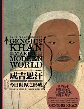 成吉思汗与今日世界之形成 以人类学的眼光和说故事的独特方式重新诠释蒙元时代
