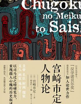 宫崎市定人物论 日本史学泰斗知人论世力作 读懂中国史,从读懂这些人开始