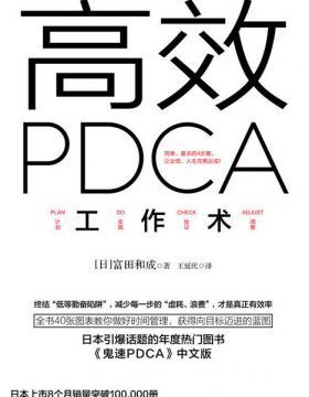 高效PDCA工作术 40张图表教你做好时间管理,获得向目标迈进的蓝图
