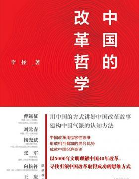 中国的改革哲学 直击改革开放40年辉煌成就内核 寻找引领中国改革取得成功的思维方式