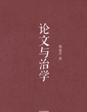 郑也夫作品系列:论文与治学 北大教授郑也夫几十年读书、学问、写作的心得体会 慧眼看PDF电子书