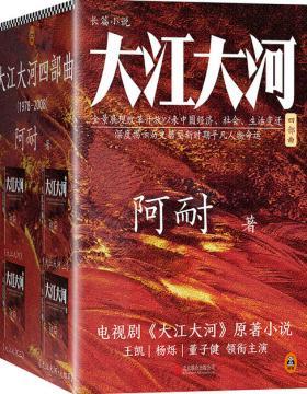 大江大河四部曲 电视剧《大江大河》原著小说 一部描写改革开放的奇书