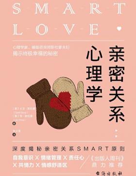 亲密关系心理学 深度揭秘亲密关系SMART原则 快速突破亲密关系瓶颈 提升幸福感