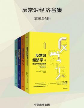 反常识经济学1-4(套装全4册) 《魔鬼经济学》姊妹篇 有趣有见识,培养经济学思维,洞悉生活真相