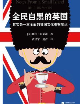 全民自黑的英国:其实是一本全面的英国文化观察笔记 从英国日常生活的方方面面读懂一个真实的英国