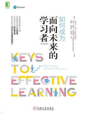 如何成为面向未来的学习者(原书第7版) 11个高效学习习惯,全面提高终身学习技能