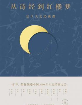 从诗经到红楼梦:复旦人文经典课 一本书,带你领略中国3000年人文经典之美 慧眼看PDF电子书