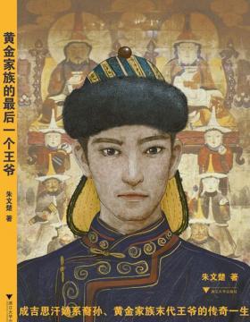 黄金家族的最后一个王爷 成吉思汗嫡系裔孙 惊心动魄却鲜为人知的蒙旗历史