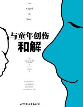 """与童年创伤和解:化解内心冲突的深度指南 要想突破发展瓶颈、改善人际关系,先得""""与童年创伤和解"""""""
