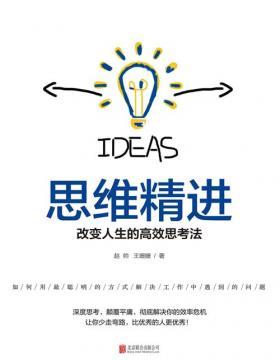 思维精进:改变人生的高效思考法 用最聪明的方式解决工作中遇到的问题 慧眼看PDF电子书
