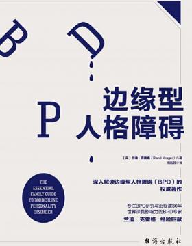 边缘型人格障碍:深入解读边缘型人格的权威著作 慧眼看PDF电子书