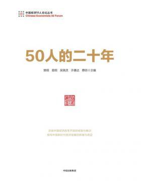 50人的二十年 中国经济50人论坛力作 总结中国经济改革开放的经验教训 慧眼看PDF电子书