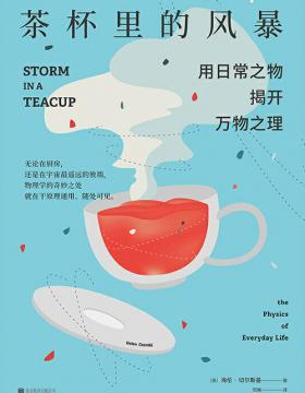 茶杯里的风暴:用日常之物揭开万物之理 每一件平凡琐事,都藏着星辰大海的秘密