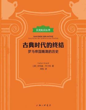 贝克知识丛书:古典时代的终结:罗马帝国晚期的历史 慧眼看PDF电子书