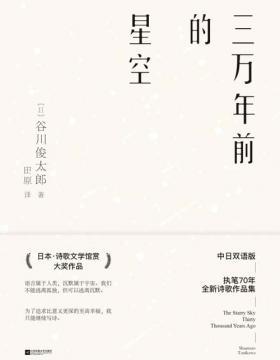 三万年前的星空:谷川俊太郎执笔70周年新作