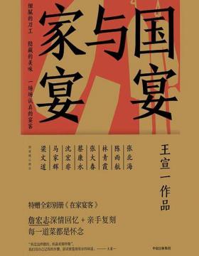 国宴与家宴 詹宏志上海下厨,沪上好友齐聚,只为难忘的家的味道