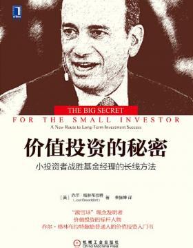价值投资的秘密:小投资者战胜基金经理的长线方法 给普通人的价值投资入门书