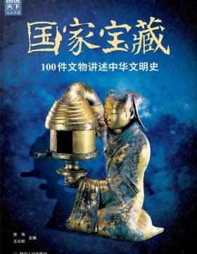 国家宝藏 100件文物讲述中华文明史 让国宝活起来 高清文物图片带你与国宝近距离接触