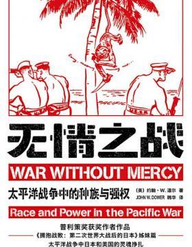 无情之战:太平洋战争中的种族与强权 偏见引发战争 战争产生仇恨 仇恨孕育偏见 慧眼看PDF电子书