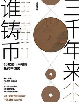 三千年来谁铸币:50枚钱币串联的极简中国史 看到朝代变迁背后的本质 慧眼看PDF电子书