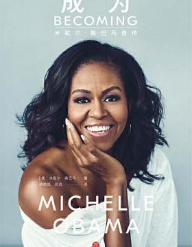 成为:米歇尔·奥巴马自传 美国前第一夫人米歇尔亲笔自传 慧眼看PDF电子书