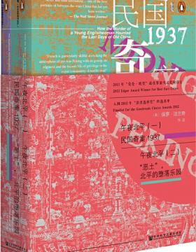 """午夜北平(套装全2册) 民国奇案1937、""""恶土""""北平的堕落乐园"""